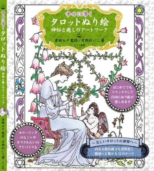 6/30(水)ぬり絵で結婚運を上げる♡開運タロットぬり絵アートセラピー