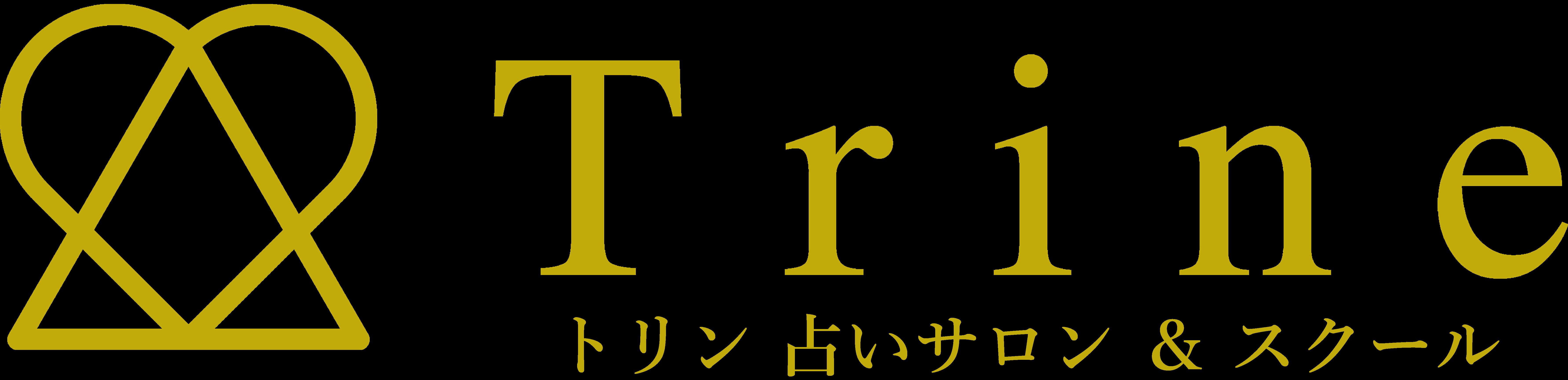 Trine 占いサロン&スクール  |  大阪・心斎橋